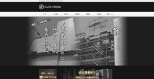 愛知県小牧市 株式会社鮫島組様 足場組み