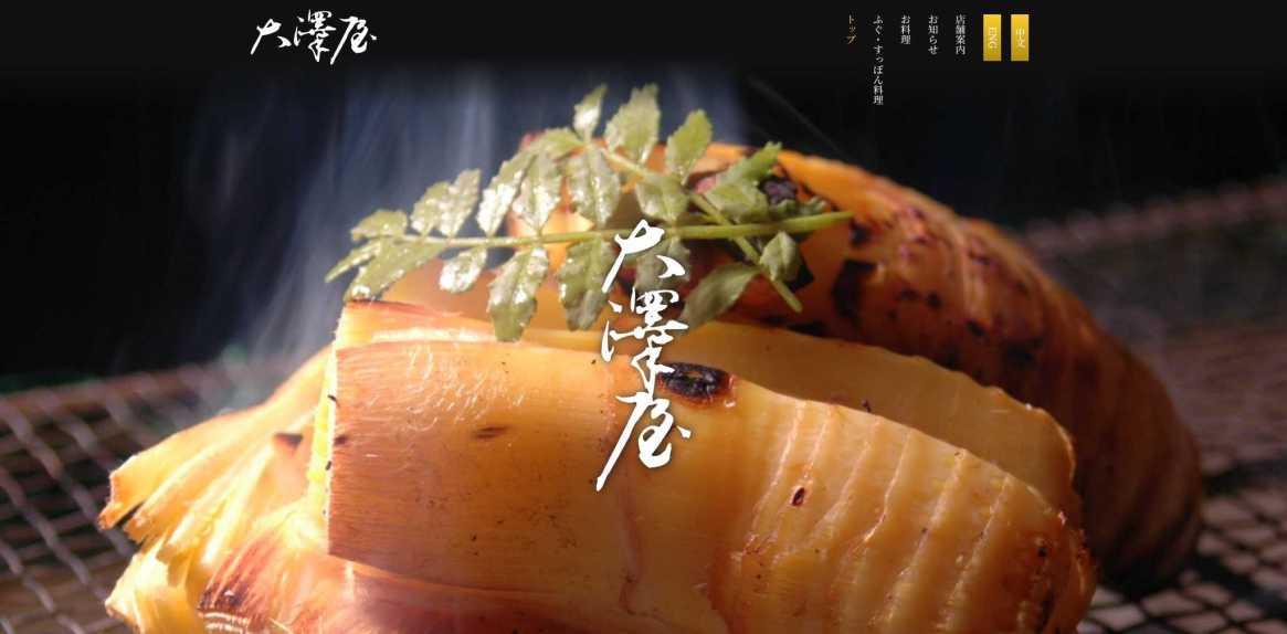 愛知県あま市の日本料理、天然ふぐ・すっぽん料理店の大澤屋様パソコンサイト