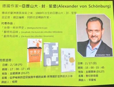 德國作家Alexander von Schönburg
