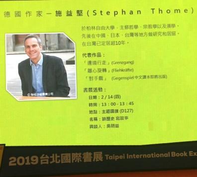 德國作家Stephan Thome