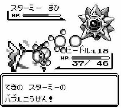 【初代ポケモン】スターミーのバブルこうせん強すぎじゃね?