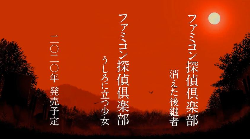 ファン「AVG作って!」任天堂「厳しい」→任天堂「嘘です。ファミコン探偵倶楽部リメイクどうぞ」