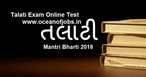 Talati Exam Online Test