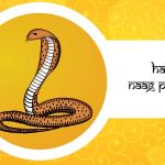 Nag Panchami 2020 Quotes, Images and More