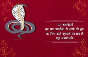 nag panchami quotes
