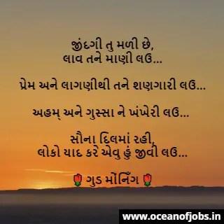 Good Morning Message in Gujarati