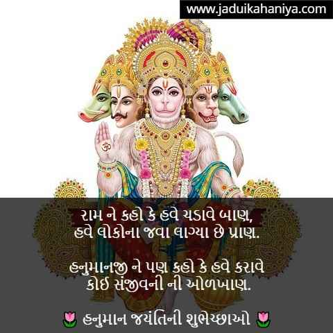 Top 10+ Hanuman Jayanti Quotes in Gujarati 2021