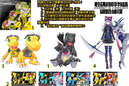digimon-world-cyber-sleuth-5