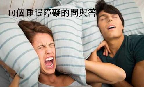 10個睡眠障礙的問與答