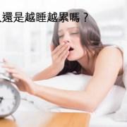睡很久還是越睡越累嗎?(睡眠品質的重要性)