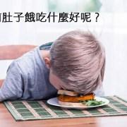 助眠好睡飲食大公開,睡覺前肚子餓吃什麼好呢?