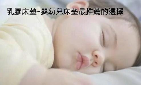 乳膠床墊-嬰幼兒床墊最推薦的選擇