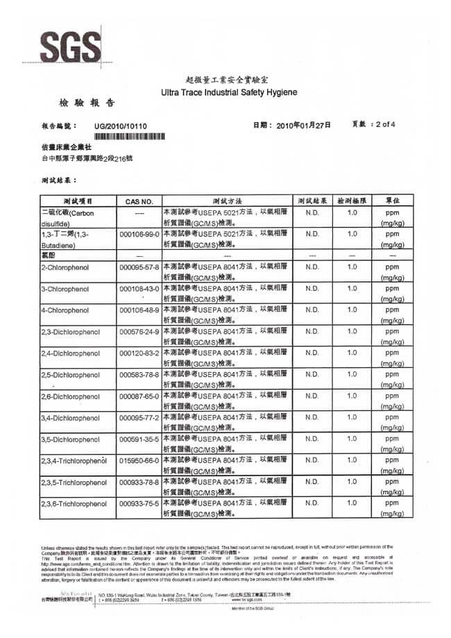 佶豐床墊工廠高雄分店-SGS超微量工業安全實驗室天然乳膠檢驗2