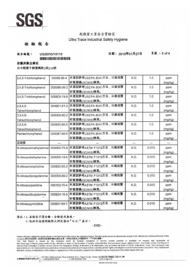 佶豐床墊工廠高雄分店-SGS超微量工業安全實驗室天然乳膠檢驗3