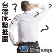 台灣國產床墊品牌介紹(床墊知識推薦)