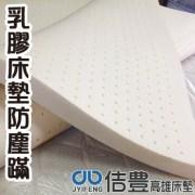 乳膠床墊有效防塵蟎抗過敏的功效嗎?(床墊知識推薦)