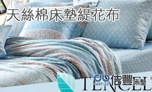 佶豐高雄床墊工廠使用高級天絲棉(TENCEL)製作床墊外層緹花布
