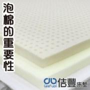 床墊泡棉的重要性