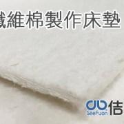 使用全新長纖維棉製作床墊