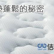樹脂棉,床墊表布蓬鬆美觀的秘密