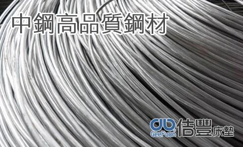 中鋼高品質鋼材製作床墊彈簧