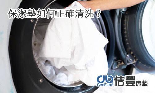 保潔墊如何清洗?保潔墊多久洗一次是正確的頻率呢?