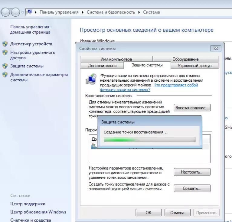 windows 7 настройка удаленной работы