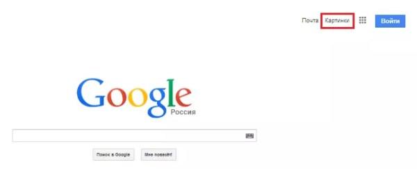 Поиск по картинке Google гугл как найти похожие изображения