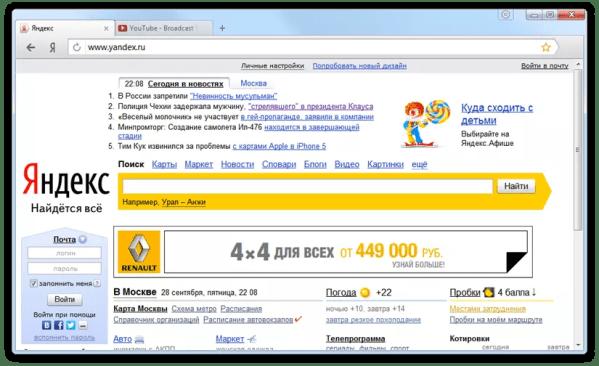 Сделать Яндекс домашней страницей в браузерах Opera ...