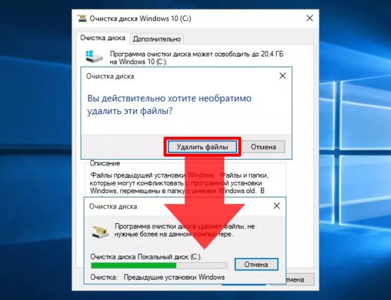 Как удалить начало работы windows 10 удаленная работа контрактным управляющим