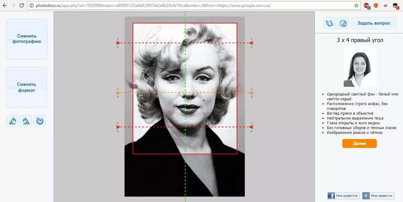Онлайн редактор размеров фотографий