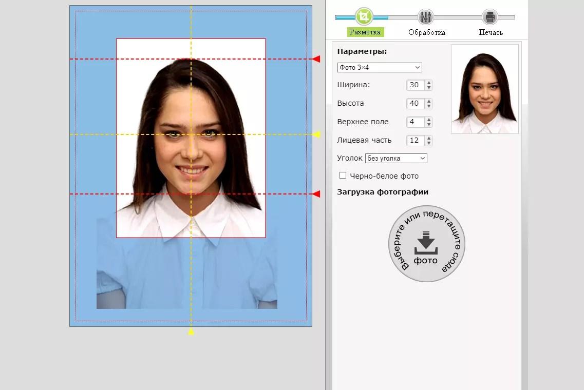 требования к фото для печати маленькая габаритам техника