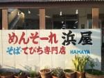 沖縄で一番有名なお店!?北谷町の沖縄そば「浜屋」に行ってきた!