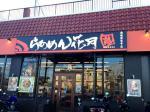 丸大内にオープンしたラーメン屋「らあめん花月嵐 南風原宮平店」に行って来た!