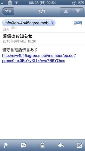 ソフトバンク用iphoneメールアドレス(i.softbank.jp)の迷惑メールブロック設定が進化して優秀に!