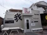 鶏だし工房 Garyu-ya(我流屋)泡瀬店のつけ麺が美味!