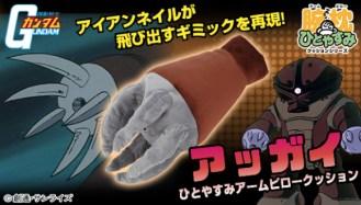 Sieste bras Gundam test
