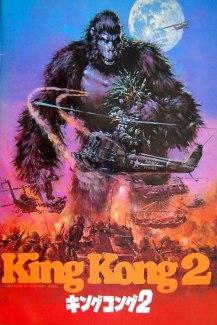 King Kong Lives (1986) Japanese