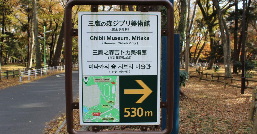 530 meters to the Ghibli Museum