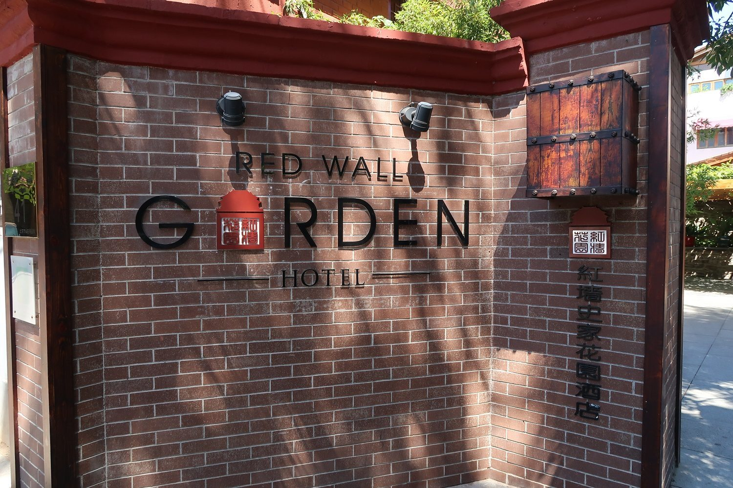 GeekDad Travels: Red Wall Garden Hotel Is an Oasis in Beijing's Insanity