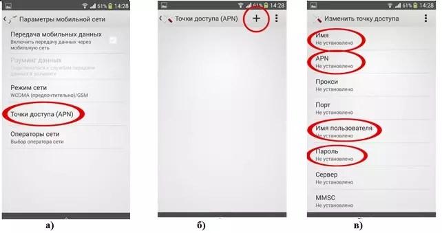Телефондағы Appn параметрлері