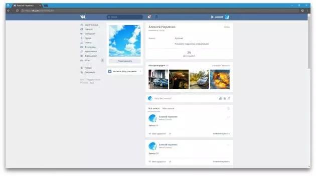 ユーザーページVKontakteの例