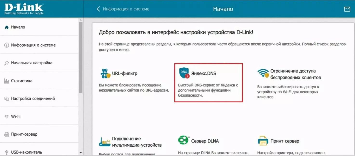 Поиск в интернете без ограничений: как отключить семейный фильтр в Яндексе?