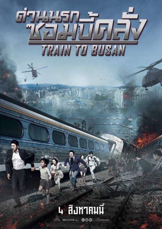 Train to Busan is hands down one of the best films of the year.