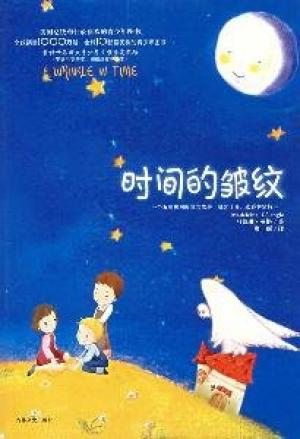 Chinese edition of A Wrinkle In Time