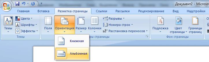 Word 2007 бетінің бағыты