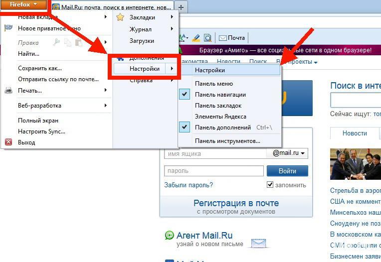 Стартовая страница Firefox