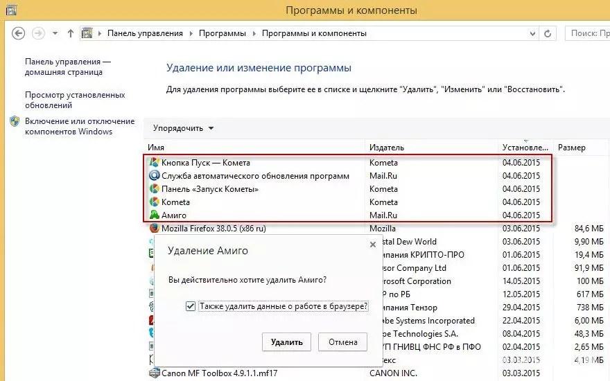 Удаление программ Mail.ru