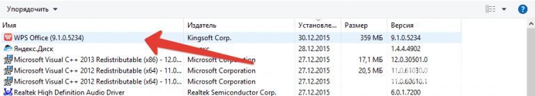 Program vps office  WPS Office: what is this program and why