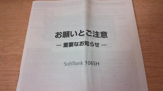 106SH保証書